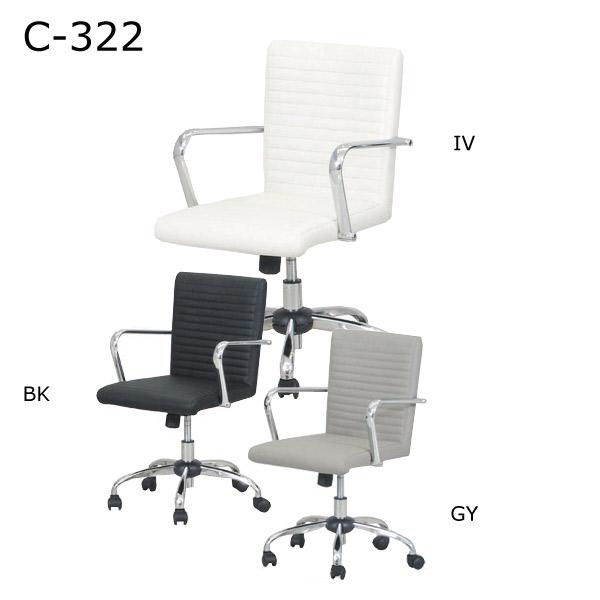 オフィスチェア 【カジュアルチェア C-322】 幅57 ロッキング機能 BK/GY/IV 選べる3色 【送料無料】