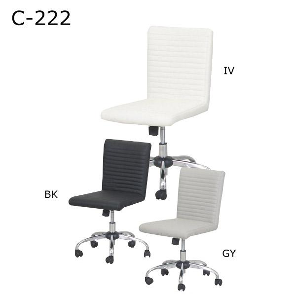 オフィスチェア 【カジュアルチェア C-222】 幅57 ロッキング機能 BK/GY/IV 選べる3色 【送料無料】