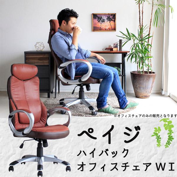 【ペイジ オフィスチェアー WI】椅子 ハイバックチェアー パーソナルチェアー オフィスチェアー 昇降式チェアー【代引不可】