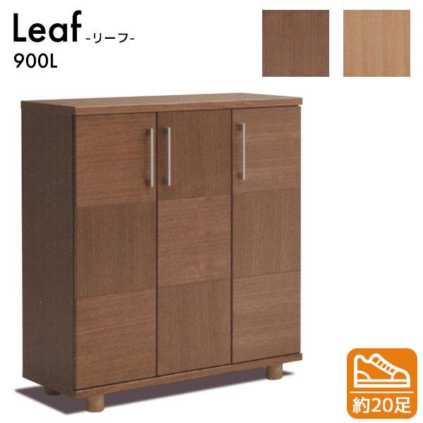 靴箱 下駄箱 シューズボックス リーフ 900L ウォールナット/サクラ 15足収納可能 洗浄可能棚付