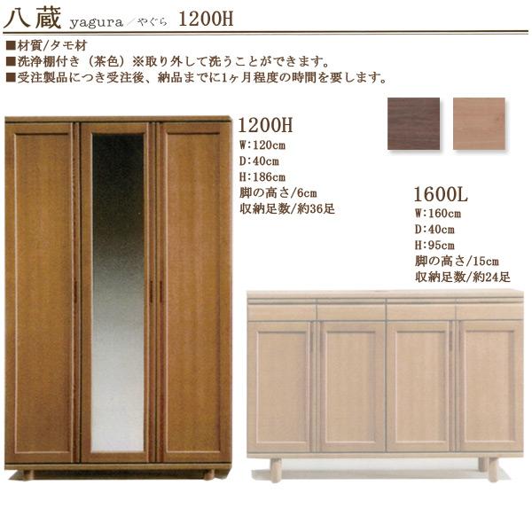 シューズボックス 靴箱 下駄箱【八蔵 yagura/やぐら】1200H ハイタイプ 約36足収納 姿見付 幅120cm