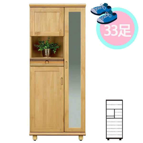 シューズボックス 25H 【 パステル 】 玄関収納 くつ箱 33足 下駄箱