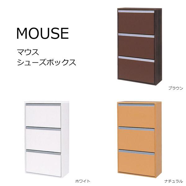 シューズBOX 65幅 【マウス】 鏡面仕上げ カラー3色展開 ホワイト ナチュラル ダークブラウン