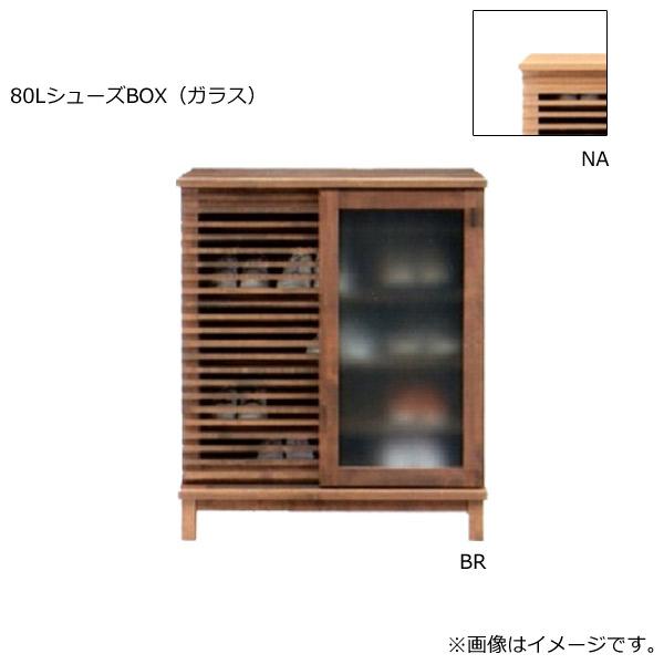 Athers アザース【 アザース80LシューズBOX(ガラス) 】靴箱 シューズボックス ロータイプ 幅80