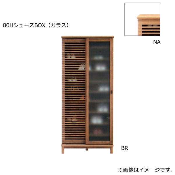 靴箱 シューズケース 【アザース】 幅80HシューズBOX ガラス戸 棚板プラタナ 棚板プラタナ オイル仕上げ 木製 リビング 2色対応 BR NA 収納家具