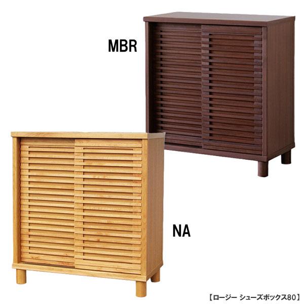【ロージー】シューズBOX 80 (AL-NA) (AL-MBR) 木製 シンプル おしゃれ