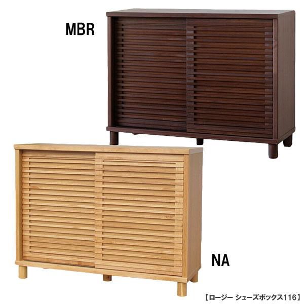 【ロージー】シューズBOX 116 (AL-NA) (AL-MBR) 木製 シンプル おしゃれ