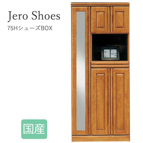 Jero Shoes【ジェロ シューズ】75 HシューズBOX 国産 靴収納 靴箱 収納家具 おしゃれ
