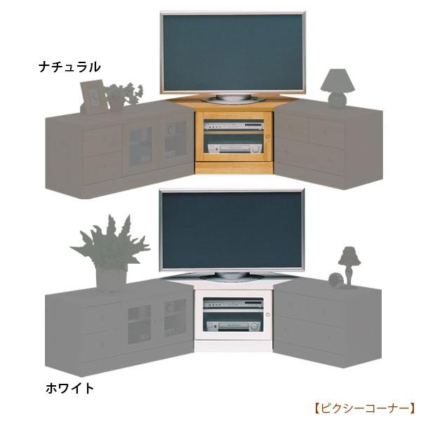 ピクシー 75コーナー WH・NA 【送料無料】
