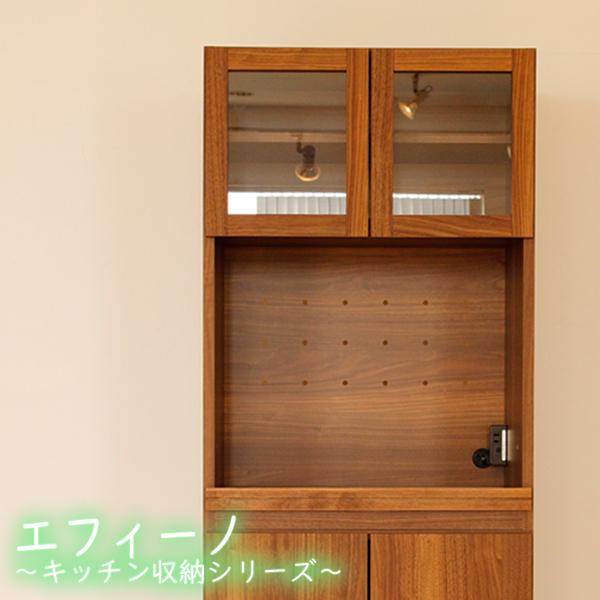 キャビネット【エフィーノ】 60ガラスオープン扉 キッチン収納 リビング収納