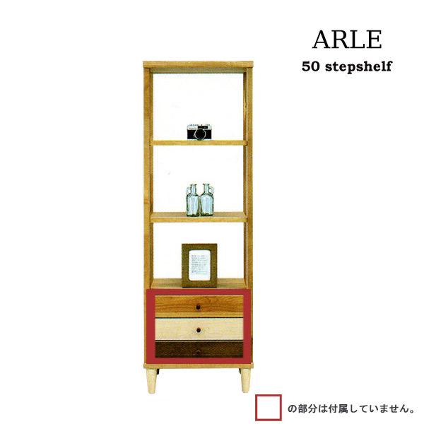 【3段チェスト別売】 シェルフ 木製 リビング収納 ARLE 50シェルフ 小物入れ/ルンバ対応/モダン/国産/日本製