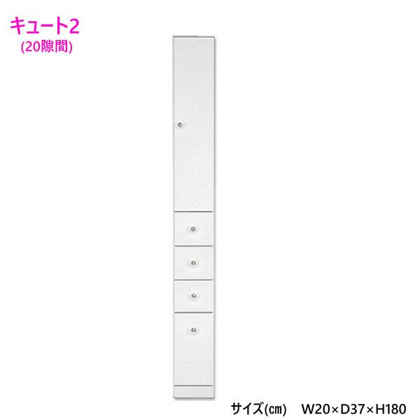 国産 隙間収納 キュート2(20隙間) 20幅 20cm 棚板可動式 クリスタル取っ手 スライドレール付 キッチンボード/キャビネット/リビングボード/隙間家具