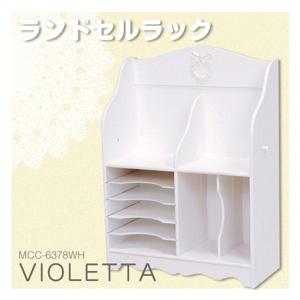 ランドセルラック 【VIOLETTA】 MCC-6378WH 木製 収納