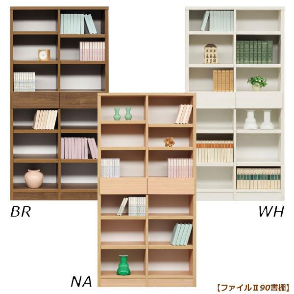 書棚 本棚 整理棚【ファイル2 90オープン書棚】シンプル ナチュラル ベーシック 無地