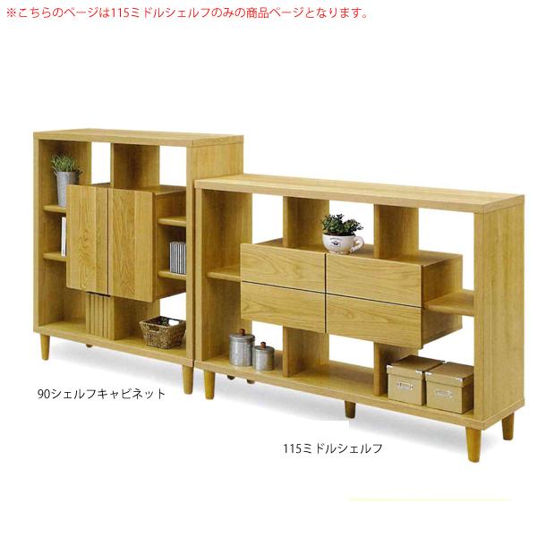 シェルフ 木製 【ウォーズ 115 ミドルシェルフ】 モダン/おしゃれ/収納家具