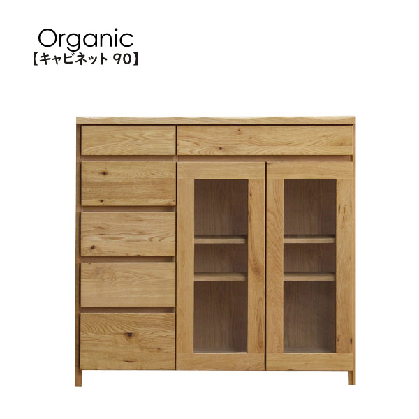 キャビネット【Organic オーガニック キャビネット 90】オーク無垢材 幅90