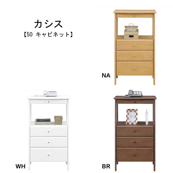 電話台 FAX台 【カシス 50キャビネット引出し(C)】幅49.5cm 選べる3色 木製