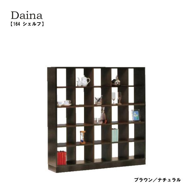 【Daina/ダイナ】 164シェルフ (ブラウン/ナチュラル) 飾り棚/ディスプレイ/おしゃれ/シンプル/収納/デザイン家具/木製【送料無料】