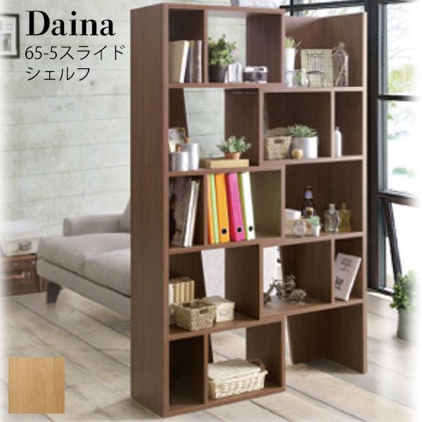 【Dina/ダイナ】 65-5スライドシェルフ(ブラウン/ナチュラル)収納/インテリア/小物置/本棚/リビングボード/棚/コレクションボード/組み換え可能/シンプル/おしゃれ家具
