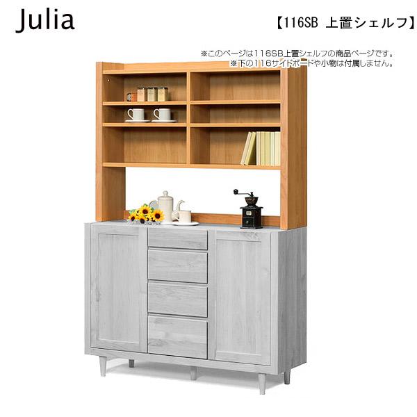 シェルフ 【ジュリア 116SB 上置シェルフ Julia】リビングシェルフ/上置き/本棚/棚/国産/日本製