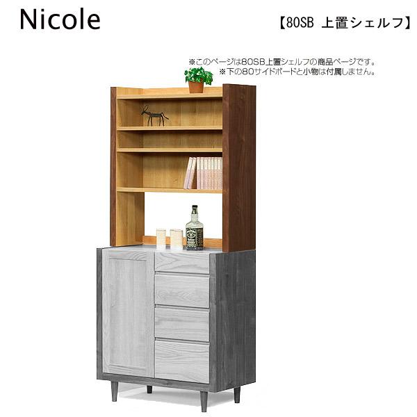 シェルフ 【二コル 80SB 上置シェルフ Nicole】リビングシェルフ/上置き/幅80/本棚/棚/国産/日本製