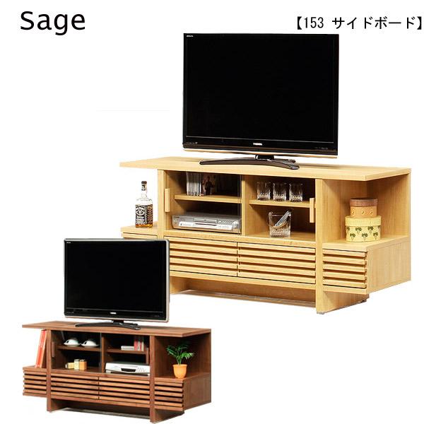 スーパーセール 6/11 1時59分迄~お得なクーポン&ポイントアップ!サイドボード 【セージ 153 サイドボード Sage】 リビングボード/TVボード/ローボード/リビング収納/国産/日本製