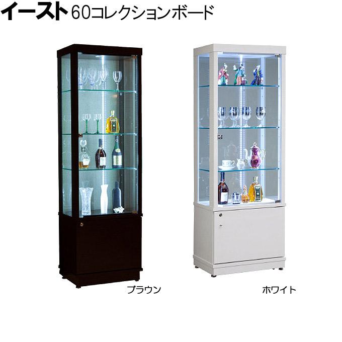 キュリオケース コレクションボード 収納 飾棚 照明付き 鍵付き(イースト 60コレクションボード ホワイト/ブラウン)