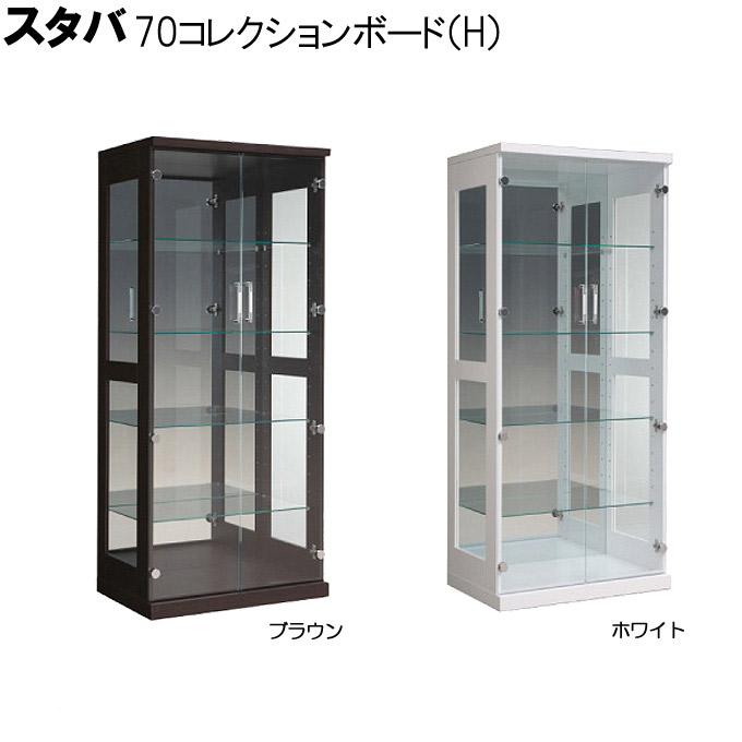 コレクションボード 飾棚 照明(スタバ 70コレクションボード(H) ホワイト/ブラウン)