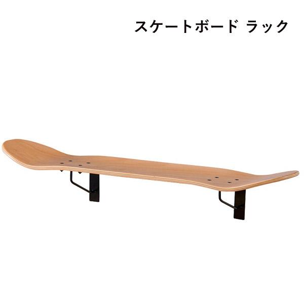 ラック 1台【SF-202NA】【Skateboard】スケートボード 壁棚 壁面収納 ディスプレイ収納 男前 おしゃれ ミッドセンチュリー