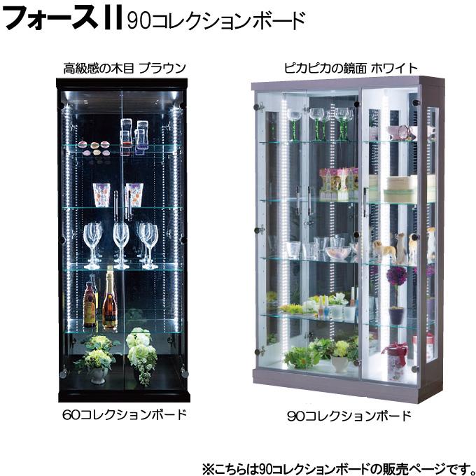 コレクションボード 飾棚 収納 フリーボード【フォース】90コレクションボード