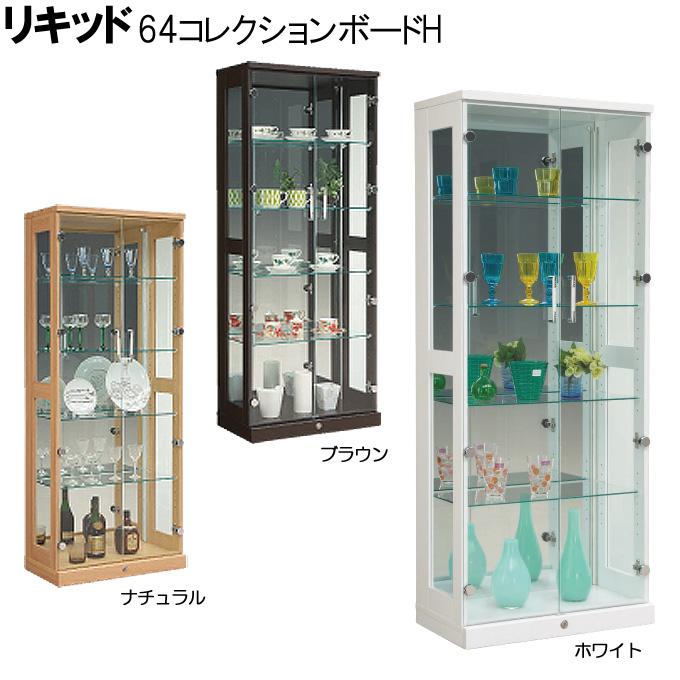 コレクションボード 飾棚 照明 ガラス 選べる3タイプLED照明【リキッド 64コレクションボード(H) ホワイト/ナチュラル/ブラウン】【送料無料】