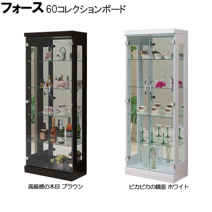 コレクションボード 飾棚 照明【フォース 60コレクションボード ブラウン/ホワイト】