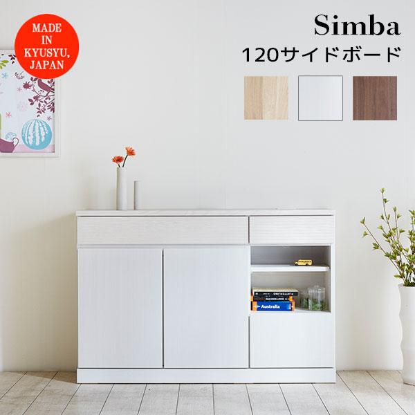 サイドボード 木製 おしゃれ 【Simba シンバ 120サイドボード】(NA ナチュラル/WH ホワイト/BR ブラウン)北欧/天然木/リビング収納/モダン/収納家具/国産/収納棚/シンプル
