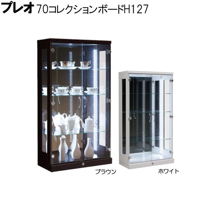 コレクションボード 飾棚 リビング収納 フリーボード【プレオ】70コレクションボードH127