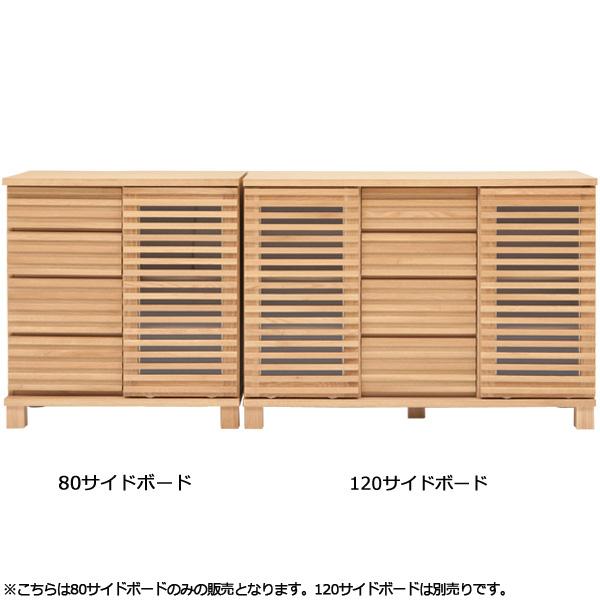 【如月(きさらぎ) 80サイドボード】リビング収納 飾り棚