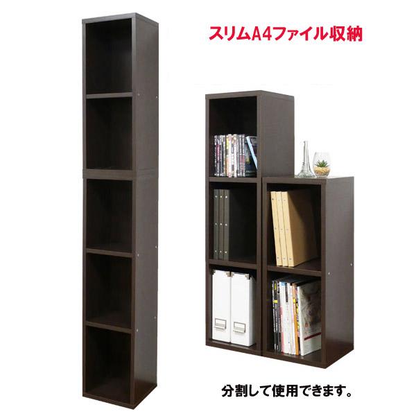 書棚 海外 本棚 フリーラック スリム 85315 スリムA4ファイル収納 実物 W30 ブラウン