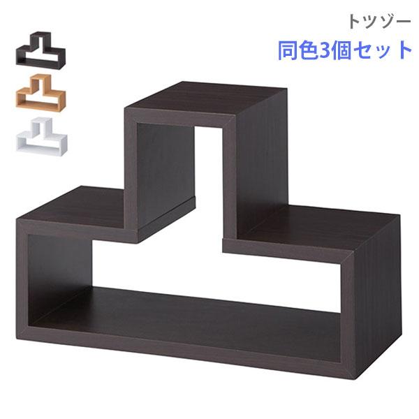 ラック【NWS-559BR/NA/WH】トツゾー 3個セット おしゃれ インテリア収納