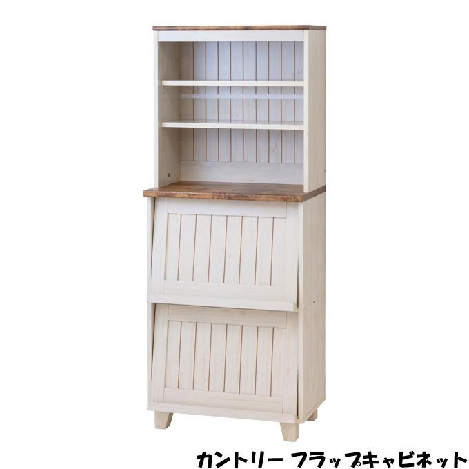 キャビネット【カントリー フラップキャビネット】(52531) 収納家具 ナチュラル