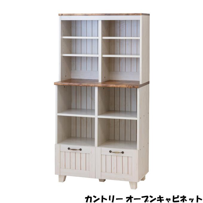 キャビネット【カントリー オープンキャビネット】(81759) 収納家具 ナチュラル