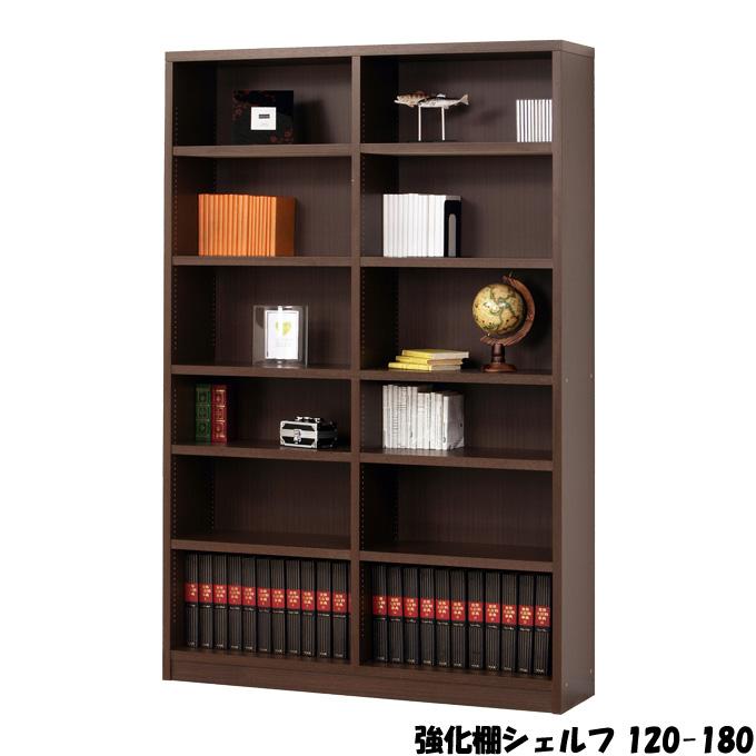 シェルフ【強化棚シェルフ 120-180】(40229) フリーボード 書棚 本棚