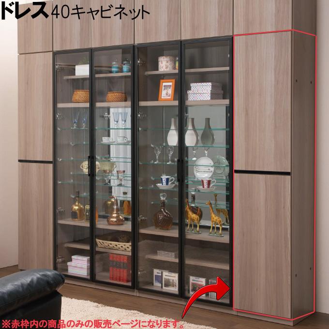 リビングボード【ドレス】40キャビネット 収納家具 リビング収納 国産品