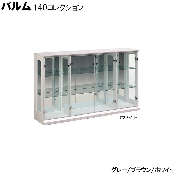 コレクションボード 飾棚 フリーボード【バルム】140コレクション