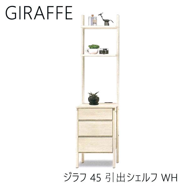 ジラフ 45 引出シェルフ WH 木製 GIRAFFE 45 ドロワー シェルフ リビングチェスト 収納家具/見せる収納/おしゃれ/モダン/日本製/国産
