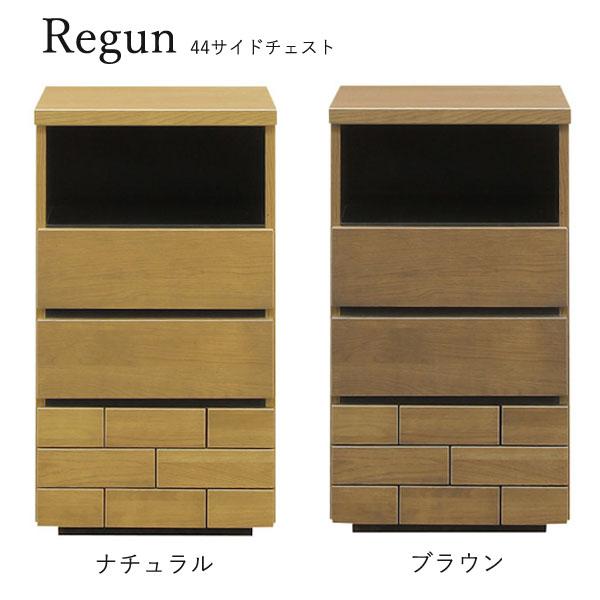 Regun【レガン】 44サイドチェスト(ブラウン)/(ナチュラル) リビング 収納 国産 おしゃれ モダン