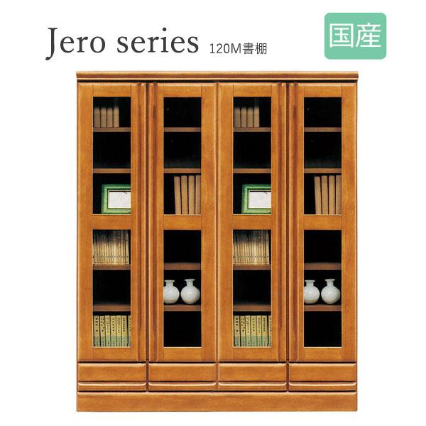 Jero series【ジェロ シリーズ】120 M書棚 国産 本棚 リビング 収納家具 おしゃれ