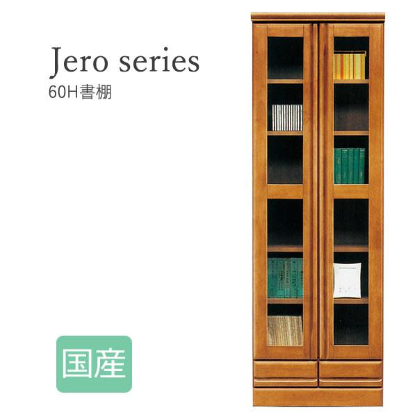 Jero series【ジェロ シリーズ】60 H書棚 国産 本棚 リビング 収納家具 おしゃれ