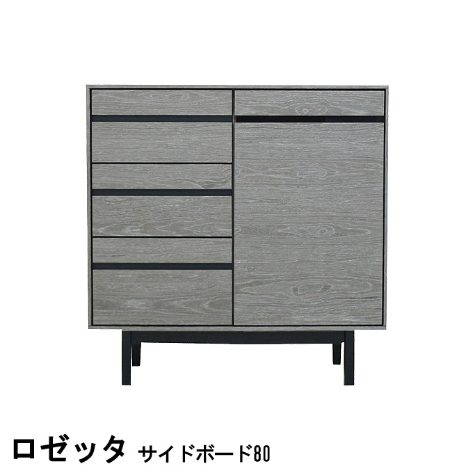 サイドボード リビングボード リビング収納 収納家具【ロゼッタ】サイドボード80