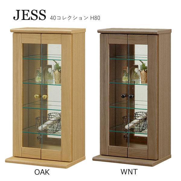 JESS【ジェス】 40コレクション H80 コレクションボード ディスプレイラック 高級感 棚 シェルフ