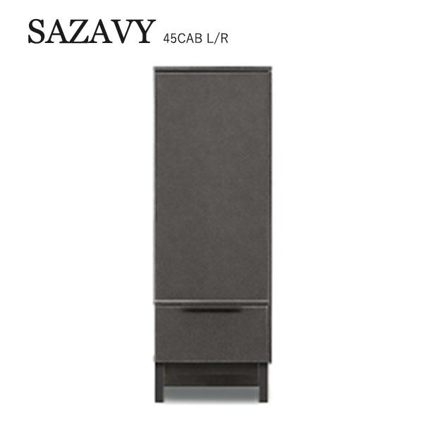 SAZAVY(サザビー) 45CAB L/R キャビネット リビングボード 高級感