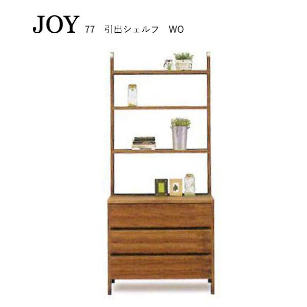 ジョイ 77 引出シェルフ(WO) 木目 北欧 木製 棚 ラック